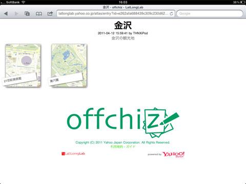 offchiz(おふちず)