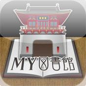 武雄市MY図書館