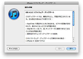 iOS 4.3.2 ソフトウェア・アップデート
