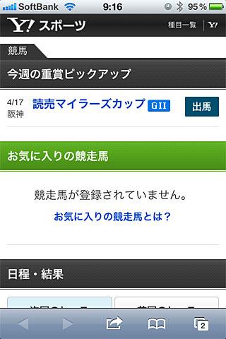 Yahoo!スポーツ 競馬スマートフォン版