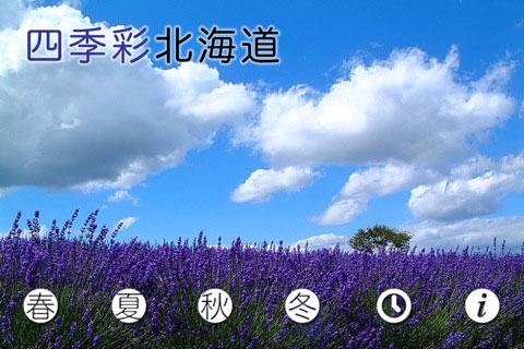 四季彩北海道