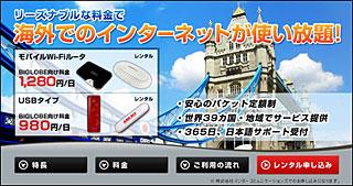 海外モバイル:BIGLOBE高速モバイル