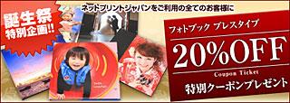 ネットプリントジャパン誕生祭