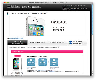 iPhone4|iPhoneのお申し込みは、ソフトバンクオンラインショップで
