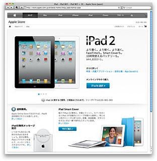 iPad - iPad WiFi - iPad WiFi + 3G - Apple Store (Japan)