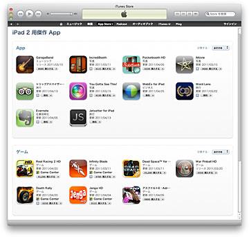 iPad 2用傑作App
