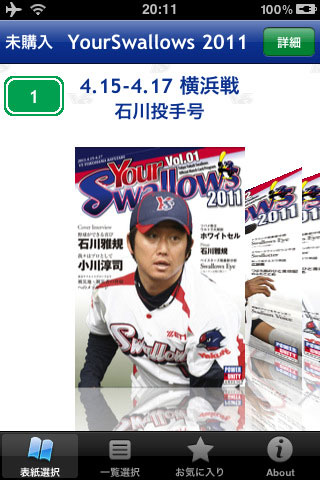 YourSwallows 2011