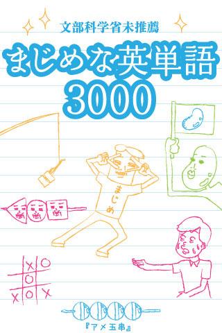 まじめな英単語3000(さんじぇん)