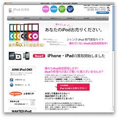 iPod JUNK