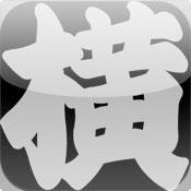 横浜銀蠅 for Musbox