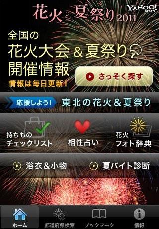 Yahoo! JAPAN 花火&夏祭り2011