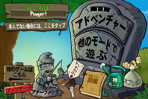 プラント vs. ゾンビ 日本語版