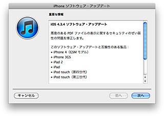 iOS 4.3.4 ソフトウェア・アップデート