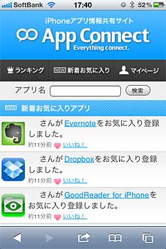 AppConnect