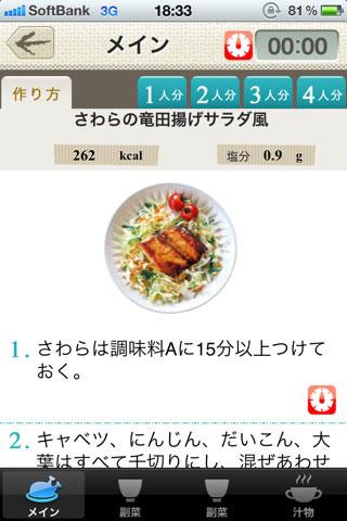 体脂肪計タニタの社員食堂