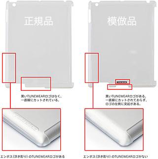 「eggshell for iPad 2 + Smart Cover」の模倣品に対する注意