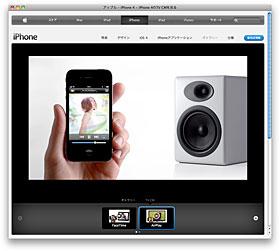 アップル – iPhone 4 – iPhone 4のTV CMを見る