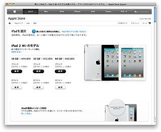 新しいiPad 2 - iPad 2 Wi-Fiモデルを購入する - ブラックまたはホワイトモデル。 - Apple Store (Japan)