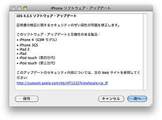 iOS 4.3.5 ソフトウェア・アップデート