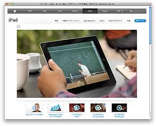 アップル – iPad – まったく新しいデザイン。ビデオ通話。HDビデオ。ほかにもいろいろ。