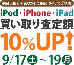 iPod JUNK + ありがとうiPodタイアップ企画・iPod/iPhone買い取り査定額10%アップ