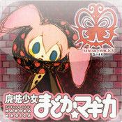 魔法少女まどか☆マギカ フォトデコレーション 魔女版