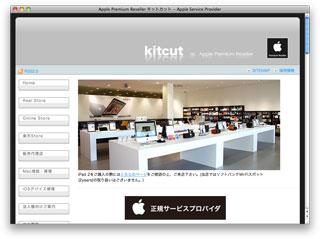 Apple Premium Reseller kitcut