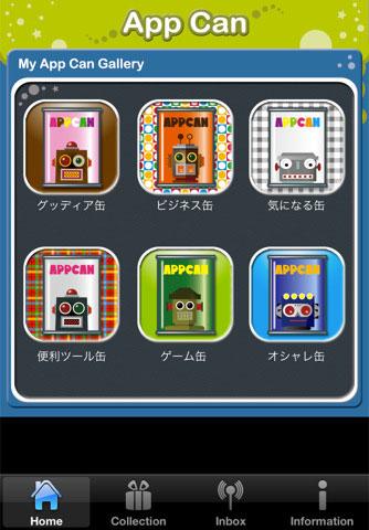 アプリの缶詰 App Can