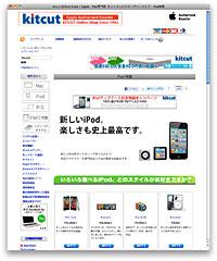 kitcut Online Store | Apple・Mac専門店 キットカットのオンラインストア : iPod特集