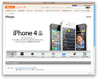 iPhone | au by KDDI