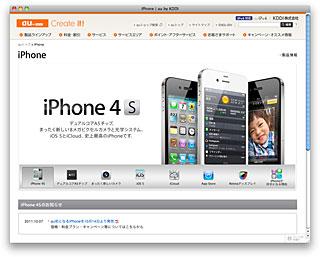 iPhone | au by KDDI