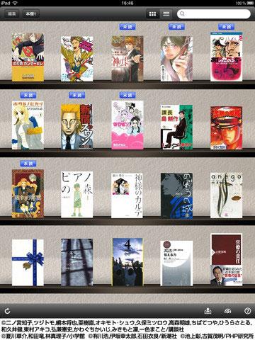 BookLive! Reader