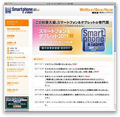 スマートフォン&タブレット2011秋