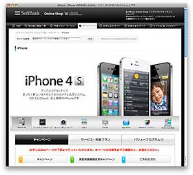 ソフトバンクオンラインショップ iPhone 4S