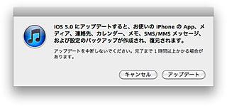 iOS 5 ソフトウェア・アップデート