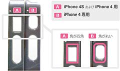 「カバコレ」のiPhone 4S対応について