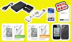 iPhone 4S 上級者向けスターターセット