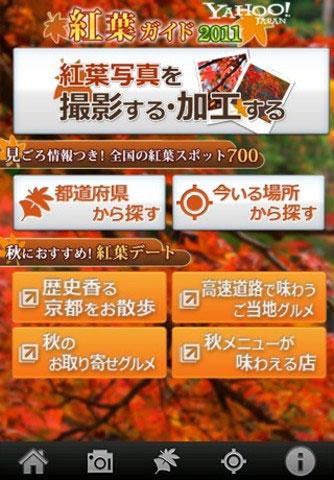 Yahoo! JAPAN 紅葉カメラ~全国700以上の紅葉スポット情報~