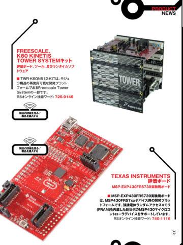 eTech 日本語版