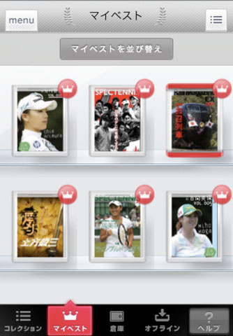 Fanplus Viewer for iPhone