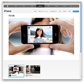 アップル - iPhone 4S - TV CM