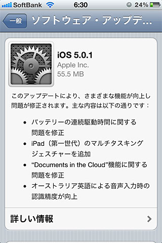 iOS 5.0.1 ソフトウェア・アップデート