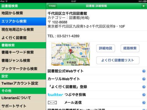 ライブラリアン for iPad