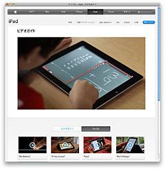 アップル - iPad - ビデオガイド