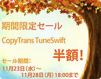 CopyTrans TuneSwift 秋の期間限定セール