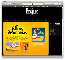 The Beatles「Yellow Submarine」