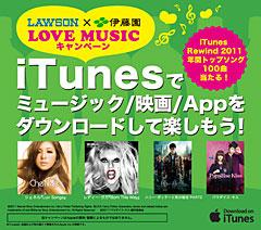 LAWSON×伊藤園 LOVE MUSICキャンペーン