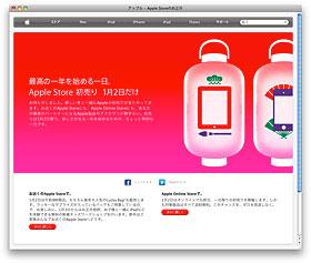 アップル - Apple Storeのお正月 Lucky Bag