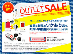 SoftBank SELECTION ワケあり!OUTLET SALE