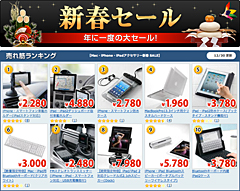 Mac Supply Store 新春セール